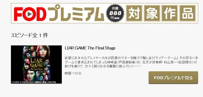 FOD ライアーゲーム ザ・ファイナルステージ
