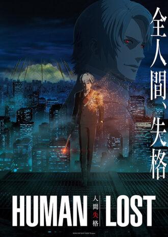 フル 人間失格 HUMAN LOST